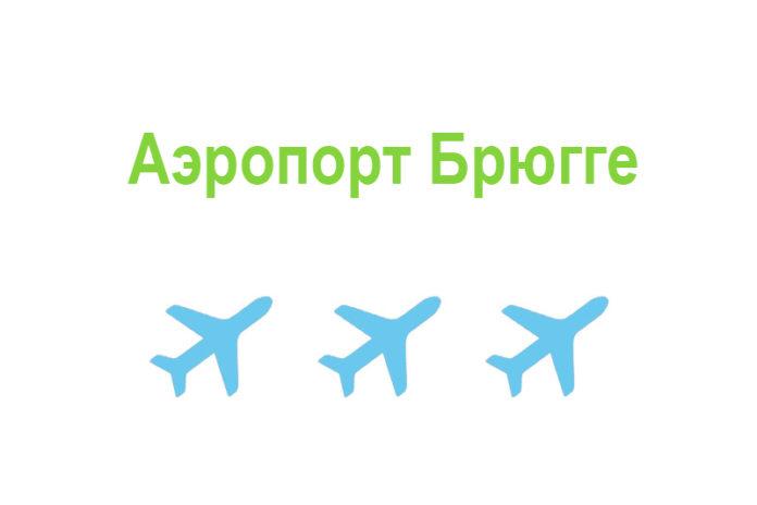 Аэропорт Брюгге