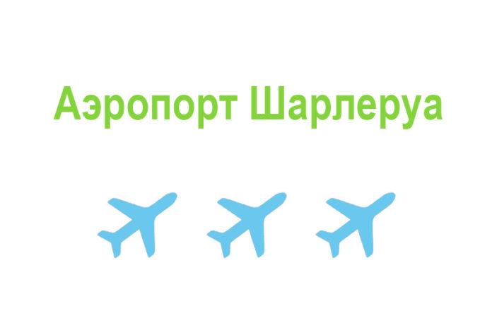 Аэропорт Шарлеруа